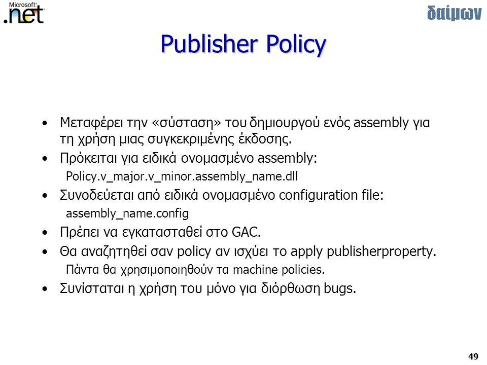 49 Publisher Policy Μεταφέρει την «σύσταση» του δημιουργού ενός assembly για τη χρήση μιας συγκεκριμένης έκδοσης.