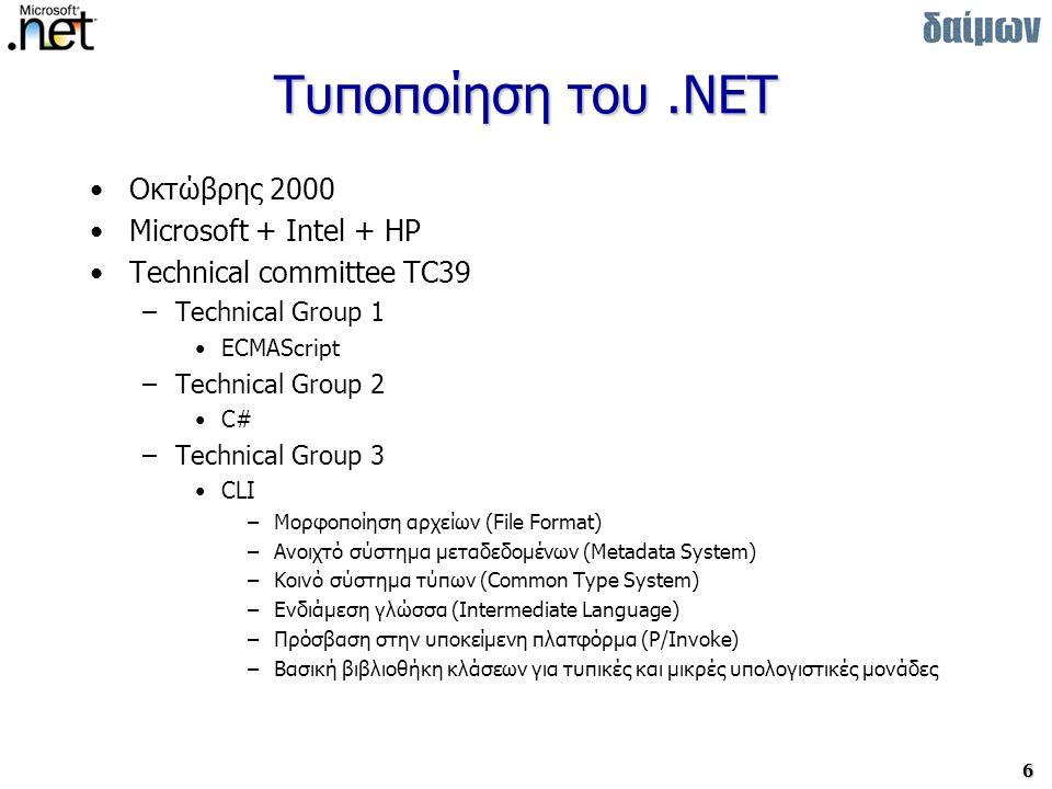 47 C++ Η μόνη γλώσσα πλέον που παράγει CPU native code στην πλατφόρμα VS.NET Με χρήση switch παράγει MSIL αντί x86 κώδικα.