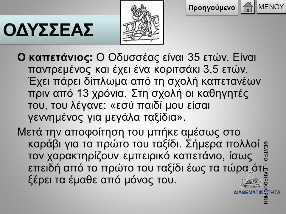 O καπετάνιος: Ο Οδυσσέας είναι 35 ετών. Είναι παντρεμένος και έχει ένα κοριτσάκι 3,5 ετών. Έχει πάρει δίπλωμα από τη σχολή καπετανέων πριν από 13 χρόν