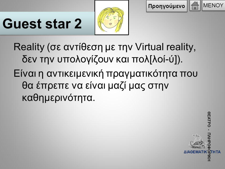 Reality (σε αντίθεση με την Virtual reality, δεν την υπολογίζουν και πολ[λοί-ύ]). Είναι η αντικειμενική πραγματικότητα που θα έπρεπε να είναι μαζί μας