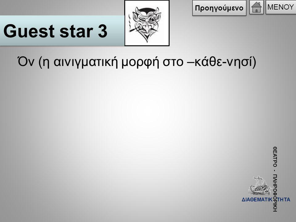 Όν (η αινιγματική μορφή στο –κάθε-νησί) Guest star 3 ΜΕΝΟΥ Προηγούμενο ΘΕΑΤΡΟ - ΠΛΗΡΟΦΟΡΙΚΗ ΔΙΑΘΕΜΑΤΙΚ ΤΗΤΑ
