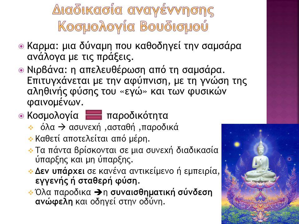  Καρμα: μια δύναμη που καθοδηγεί την σαμσάρα ανάλογα με τις πράξεις.  Νιρβάνα: η απελευθέρωση από τη σαμσάρα. Επιτυγχάνεται με την αφύπνιση, με τη γ