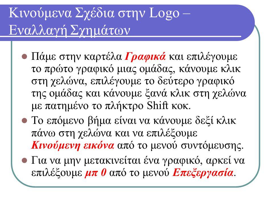 Κινούμενα Σχέδια στην Logo – Εναλλαγή Σχημάτων Πάμε στην καρτέλα Γραφικά και επιλέγουμε το πρώτο γραφικό μιας ομάδας, κάνουμε κλικ στη χελώνα, επιλέγουμε το δεύτερο γραφικό της ομάδας και κάνουμε ξανά κλικ στη χελώνα με πατημένο το πλήκτρο Shift κοκ.