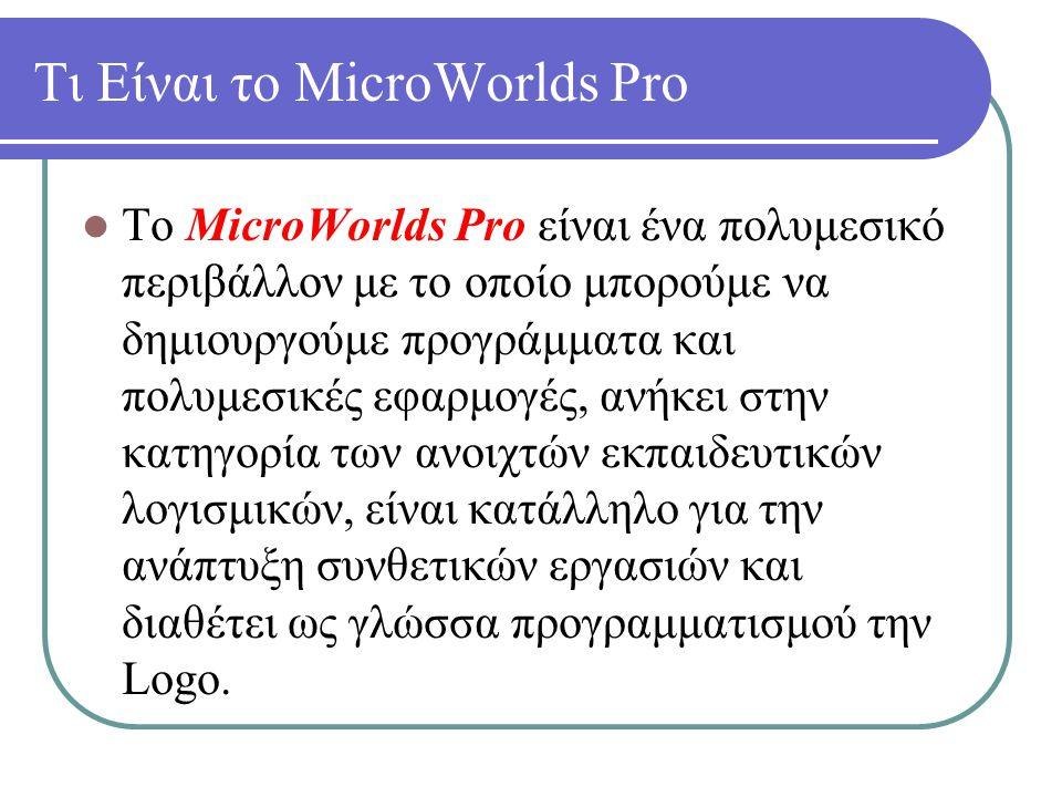 Τι Είναι το MicroWorlds Pro Το MicroWorlds Pro είναι ένα πολυμεσικό περιβάλλον με το οποίο μπορούμε να δημιουργούμε προγράμματα και πολυμεσικές εφαρμογές, ανήκει στην κατηγορία των ανοιχτών εκπαιδευτικών λογισμικών, είναι κατάλληλο για την ανάπτυξη συνθετικών εργασιών και διαθέτει ως γλώσσα προγραμματισμού την Logo.