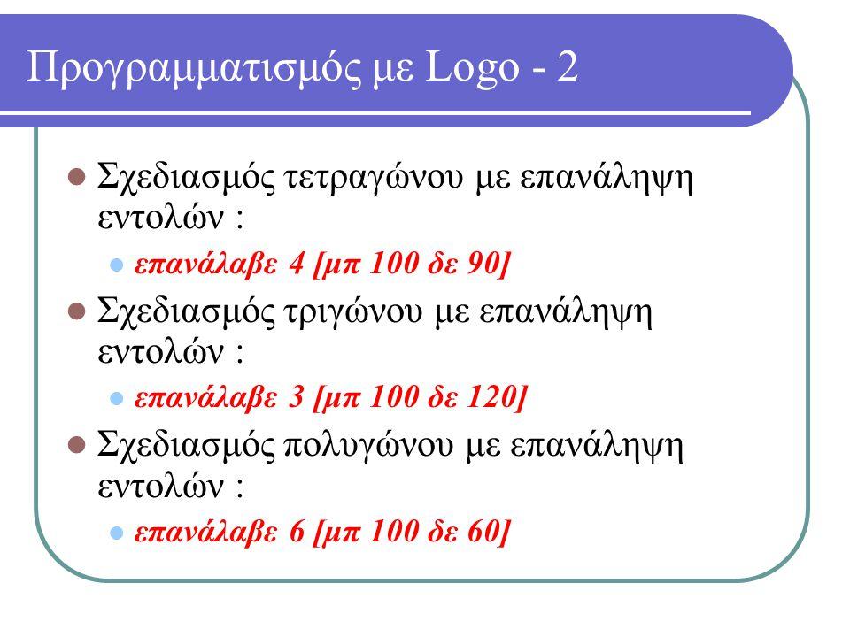 Οι Διαδικασίες στην Logo Μια διαδικασία στην Logo αποτελείται από τρία μέρη : Τίτλο Οδηγίες (εντολές) Γραμμή τέλους Παράδειγμα διαδικασίας που σχεδιάζει ένα τετράγωνο : για τετράγωνο επανάλαβε 4 [μπ 100 δε 90] τέλος Παράδειγμα διαδικασίας που σχεδιάζει ένα ορθογώνιο : για ορθογώνιο επανάλαβε 2 [μπ 100 δε 90 μπ 50 δε 90] τέλος