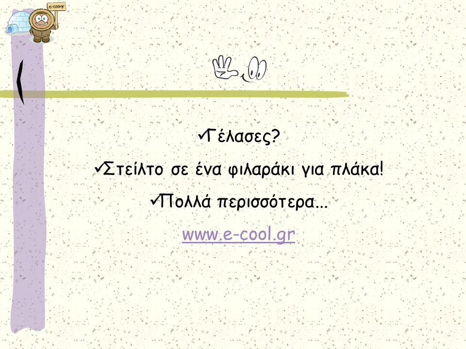 Γέλασες? Στείλτο σε ένα φιλαράκι για πλάκα! Πολλά περισσότερα... www.e-cool.gr