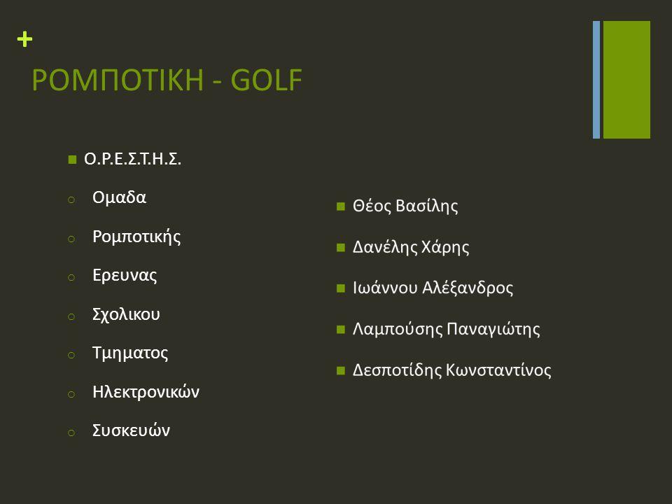 + Το γκολφ Το γκολφ είναι παιχνίδι ολλανδικής καταγωγής (όπου παιζόταν με την ονομασία κολφ) με μεγάλη διάδοση κυρίως στην Αγγλία και την Αμερική.