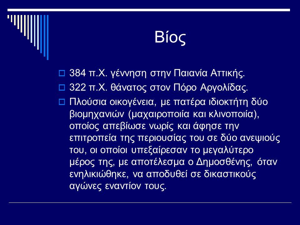 Βίος  384 π.Χ. γέννηση στην Παιανία Αττικής.  322 π.Χ.