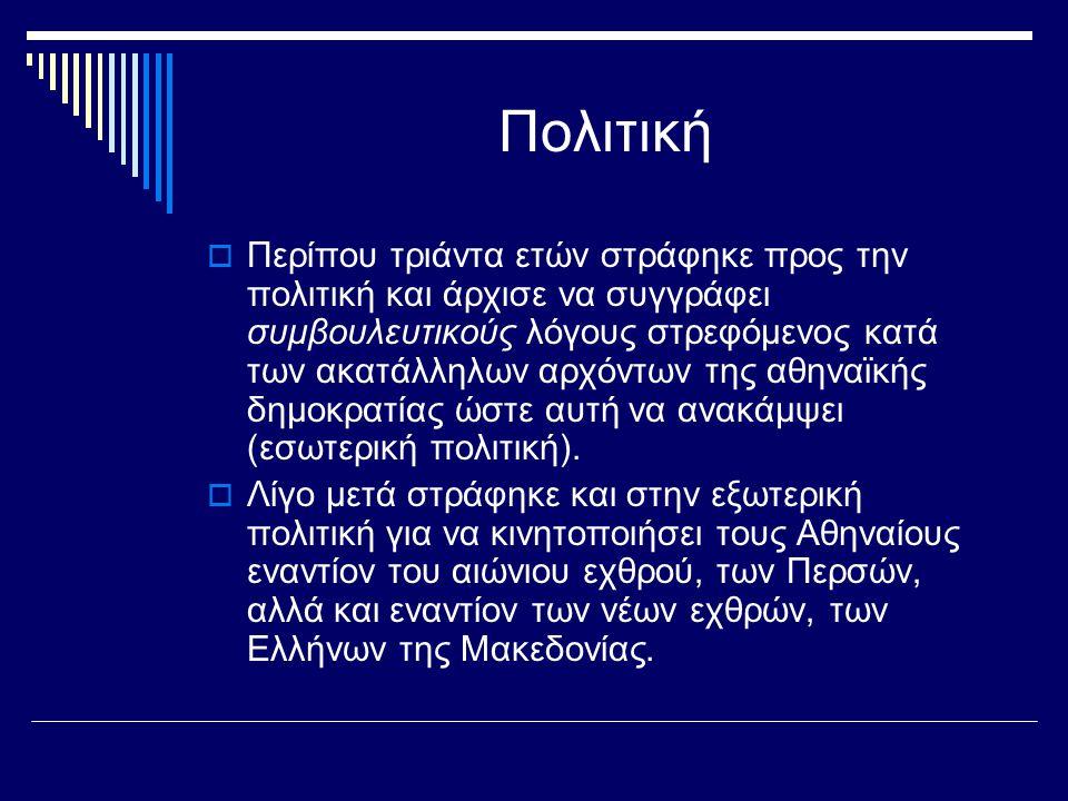 Αντιμακεδονισμός  Το μεγαλύτερο μέρος της σταδιοδρομίας του, της πολιτικής δράσης του, και οι καλύτερες ομιλίες του πραγματοποιήθηκαν εναντίον του βασιλιά Φιλίππου Β' και εναντίον του γιου του Αλεξάνδρου Γ' του Μεγάλου, τους οποίους θεωρούσε τους μεγαλύτερους εχθρούς της αθηναϊκής ισχύος.