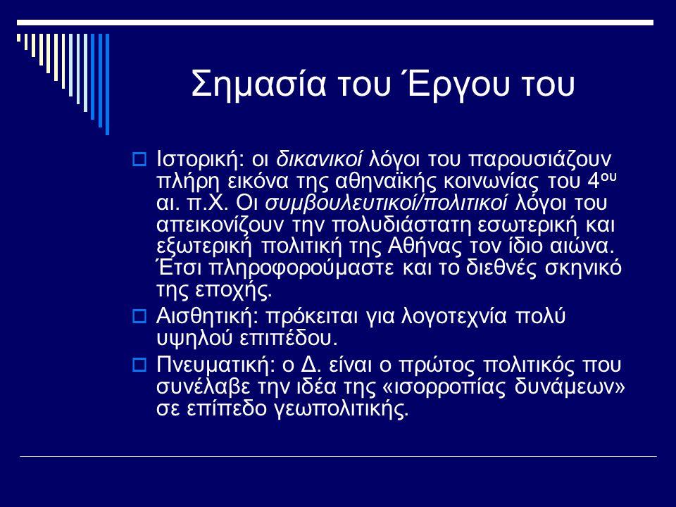 Σημασία του Έργου του  Ιστορική: οι δικανικοί λόγοι του παρουσιάζουν πλήρη εικόνα της αθηναϊκής κοινωνίας του 4 ου αι.