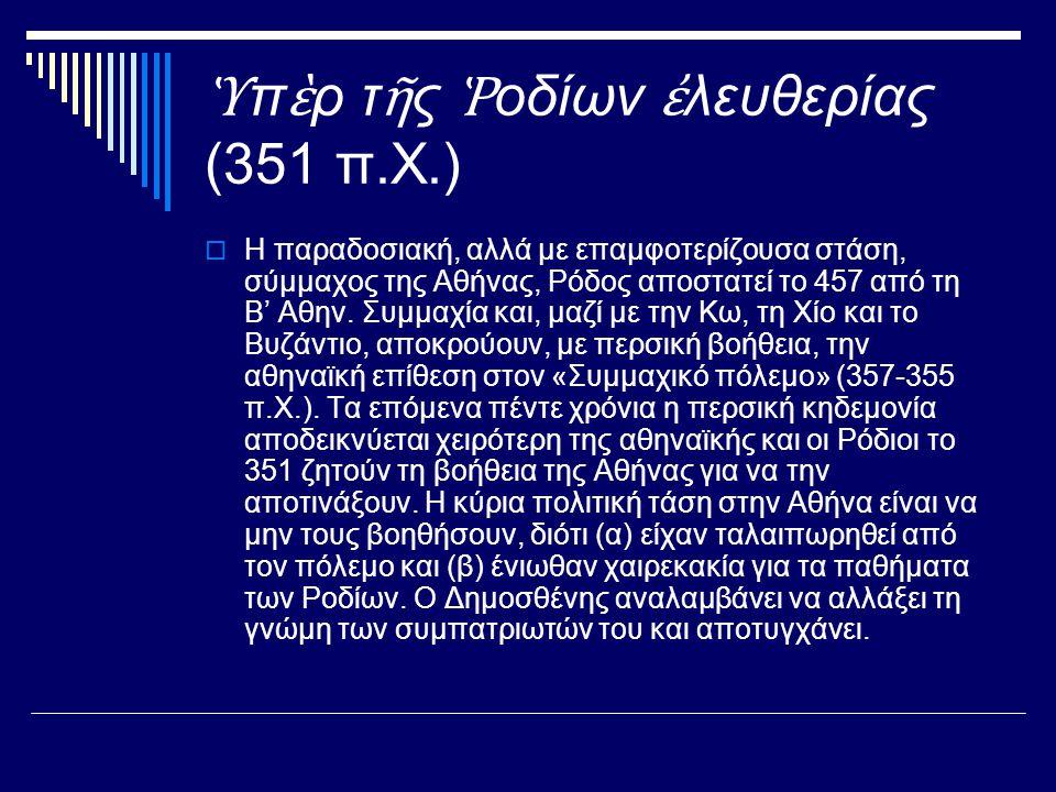 Ὑ π ὲ ρ τ ῆ ς Ῥ οδίων ἐ λευθερίας (351 π.Χ.)  Η παραδοσιακή, αλλά με επαμφοτερίζουσα στάση, σύμμαχος της Αθήνας, Ρόδος αποστατεί το 457 από τη Β' Αθην.