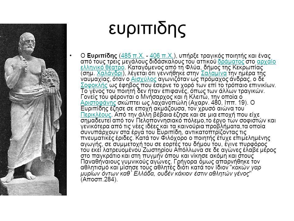 ευριπιδης Ο Ευριπίδης (485 π.Χ.