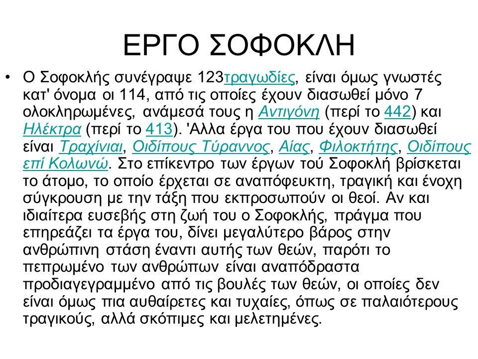 ΕΡΓΟ ΣΟΦΟΚΛΗ Ο Σοφοκλής συνέγραψε 123τραγωδίες, είναι όμως γνωστές κατ όνομα οι 114, από τις οποίες έχουν διασωθεί μόνο 7 ολοκληρωμένες, ανάμεσά τους η Αντιγόνη (περί το 442) και Ηλέκτρα (περί το 413).