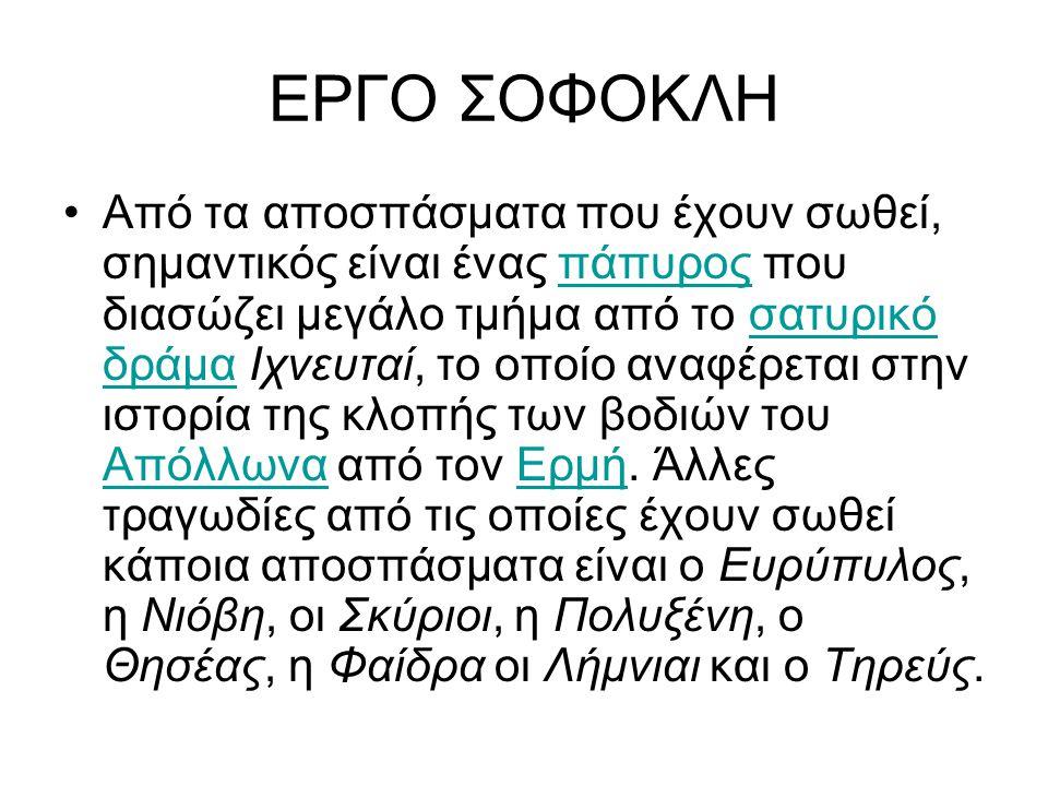 ΕΡΓΟ ΣΟΦΟΚΛΗ Από τα αποσπάσματα που έχουν σωθεί, σημαντικός είναι ένας πάπυρος που διασώζει μεγάλο τμήμα από το σατυρικό δράμα Ιχνευταί, το οποίο αναφέρεται στην ιστορία της κλοπής των βοδιών του Απόλλωνα από τον Ερμή.