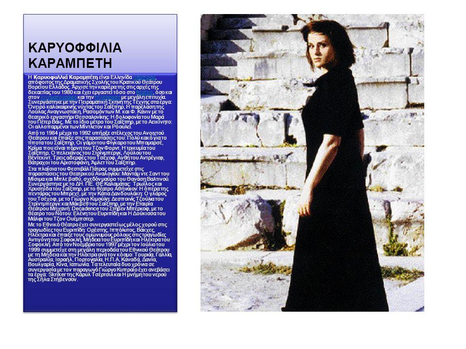 ΚΑΡΥΟΦΦΙΛΙΑ ΚΑΡΑΜΠΕΤΗ Η Καρυοφυλλιά Καραμπέτη είναι Ελληνίδα ηθοποιός, απόφοιτος της Δραματικής Σχολής του Κρατικού Θεάτρου Βορείου Ελλάδος.