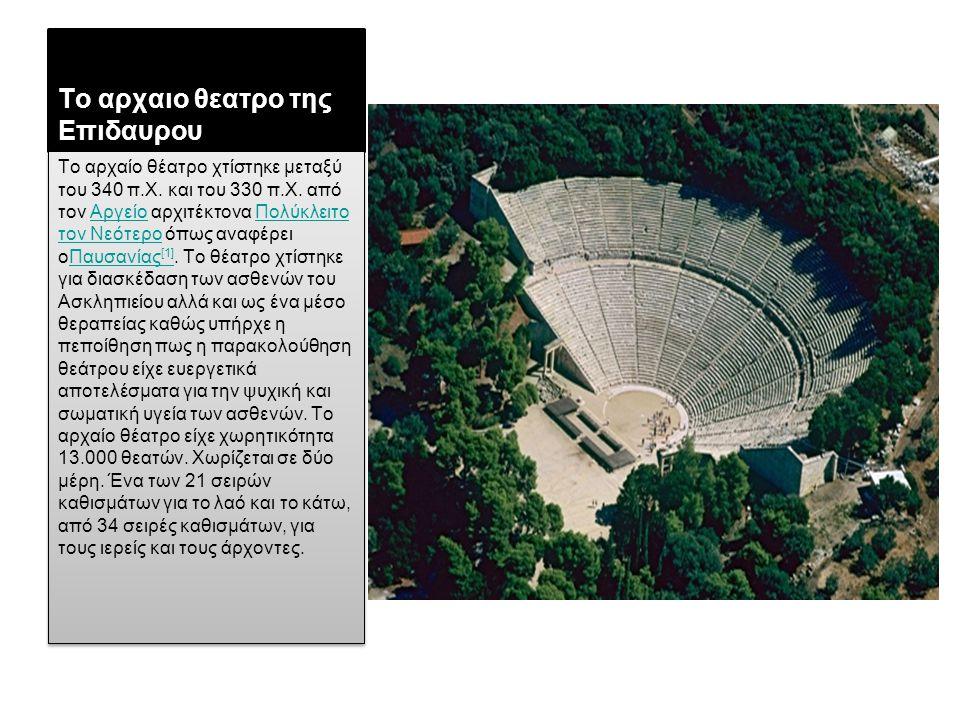 Το αρχαιο θεατρο της Επιδαυρου Το αρχαίο θέατρο χτίστηκε μεταξύ του 340 π.Χ.
