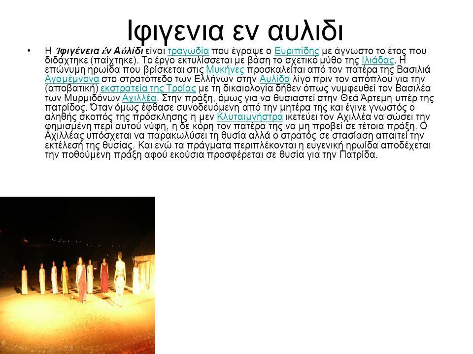 Ιφιγενια εν αυλιδι Η Ἰ φιγένεια ἐ ν Α ὐ λίδι είναι τραγωδία που έγραψε ο Ευριπίδης με άγνωστο το έτος που διδάχτηκε (παίχτηκε).