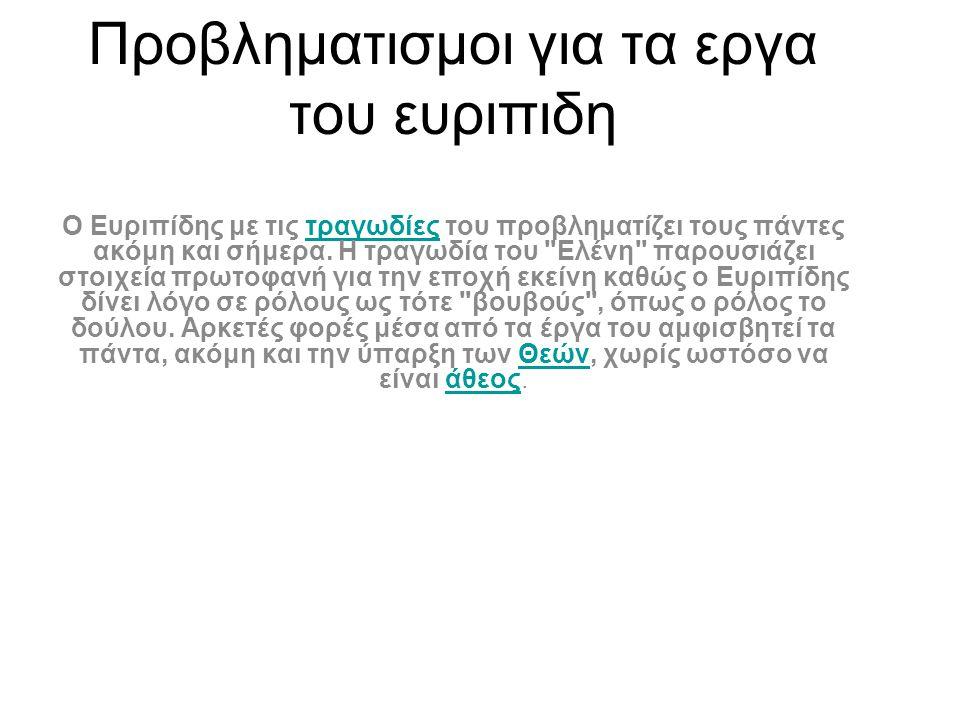 Προβληματισμοι για τα εργα του ευριπιδη Ο Ευριπίδης με τις τραγωδίες του προβληματίζει τους πάντες ακόμη και σήμερα.
