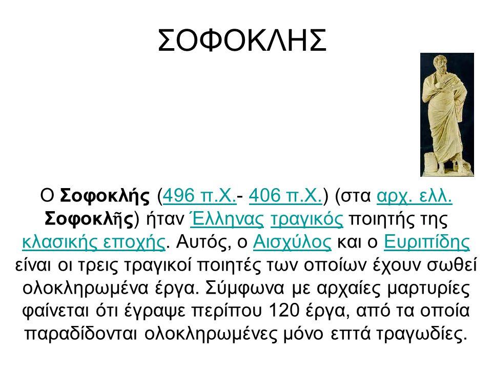 ΣΟΦΟΚΛΗΣ Ο Σοφοκλής (496 π.Χ.- 406 π.Χ.) (στα αρχ.