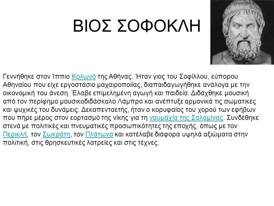 ΒΙΟΣ ΣΟΦΟΚΛΗ Γεννήθηκε στον Ίππιο Κολωνό της Αθήνας.