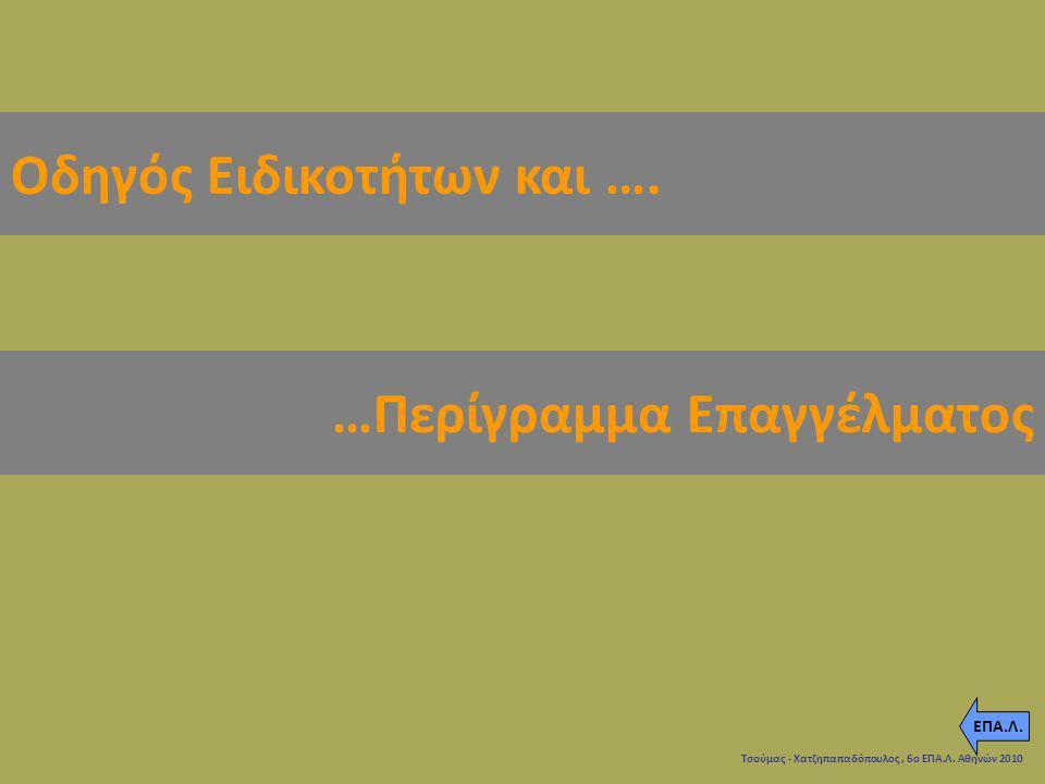 Τσούμας - Χατζηπαπαδόπουλος, 6ο ΕΠΑ.Λ. Αθηνών 2010 Οδηγός Ειδικοτήτων και …. …Περίγραμμα Επαγγέλματος ΕΠΑ.Λ.