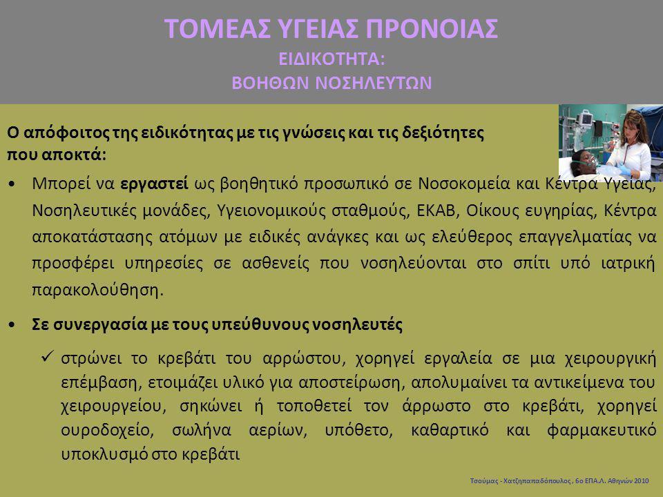 Τσούμας - Χατζηπαπαδόπουλος, 6ο ΕΠΑ.Λ. Αθηνών 2010 ΤΟΜΕΑΣ ΥΓΕΙΑΣ ΠΡΟΝΟΙΑΣ ΕΙΔΙΚΟΤΗΤΑ: ΒΟΗΘΩΝ ΝΟΣΗΛΕΥΤΩΝ Ο απόφοιτος της ειδικότητας με τις γνώσεις και