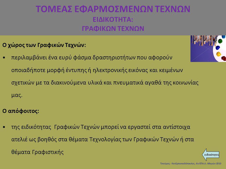 Τσούμας - Χατζηπαπαδόπουλος, 6ο ΕΠΑ.Λ. Αθηνών 2010 ΤΟΜΕΑΣ ΕΦΑΡΜΟΣΜΕΝΩΝ ΤΕΧΝΩΝ ΕΙΔΙΚΟΤΗΤΑ: ΓΡΑΦΙΚΩΝ ΤΕΧΝΩΝ Ο χώρος των Γραφικών Τεχνών: περιλαμβάνει έν