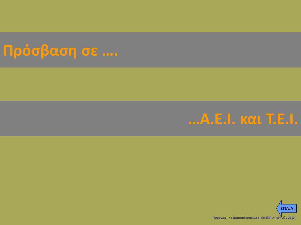Τσούμας - Χατζηπαπαδόπουλος, 6ο ΕΠΑ.Λ. Αθηνών 2010 Πρόσβαση σε …. …Α.Ε.Ι. και Τ.Ε.Ι. ΕΠΑ.Λ.