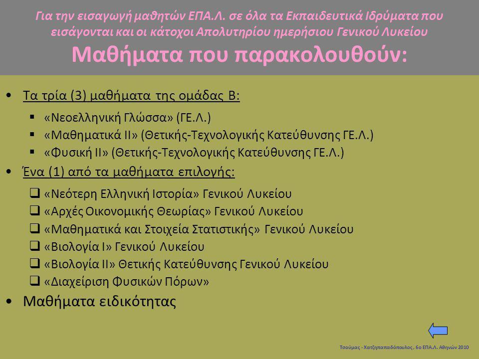 Τσούμας - Χατζηπαπαδόπουλος, 6ο ΕΠΑ.Λ. Αθηνών 2010 Για την εισαγωγή μαθητών ΕΠΑ.Λ. σε όλα τα Εκπαιδευτικά Ιδρύματα που εισάγονται και οι κάτοχοι Απολυ