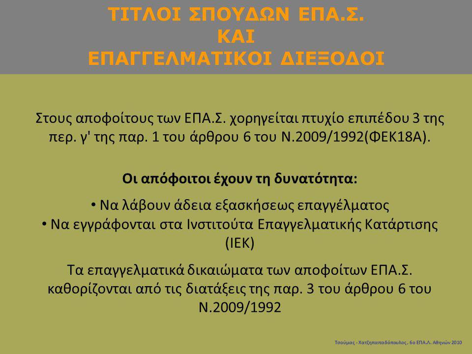 Τσούμας - Χατζηπαπαδόπουλος, 6ο ΕΠΑ.Λ. Αθηνών 2010 Στους αποφοίτους των ΕΠΑ.Σ. χορηγείται πτυχίο επιπέδου 3 της περ. γ' της παρ. 1 του άρθρου 6 του Ν.