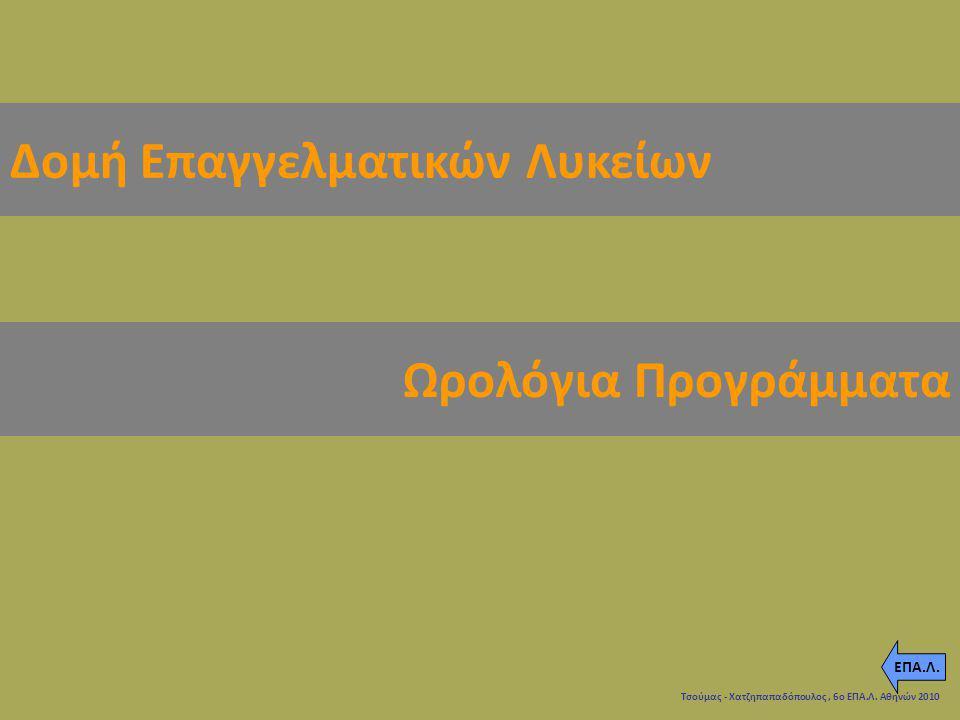 Τσούμας - Χατζηπαπαδόπουλος, 6ο ΕΠΑ.Λ. Αθηνών 2010 Δομή Επαγγελματικών Λυκείων Ωρολόγια Προγράμματα ΕΠΑ.Λ.