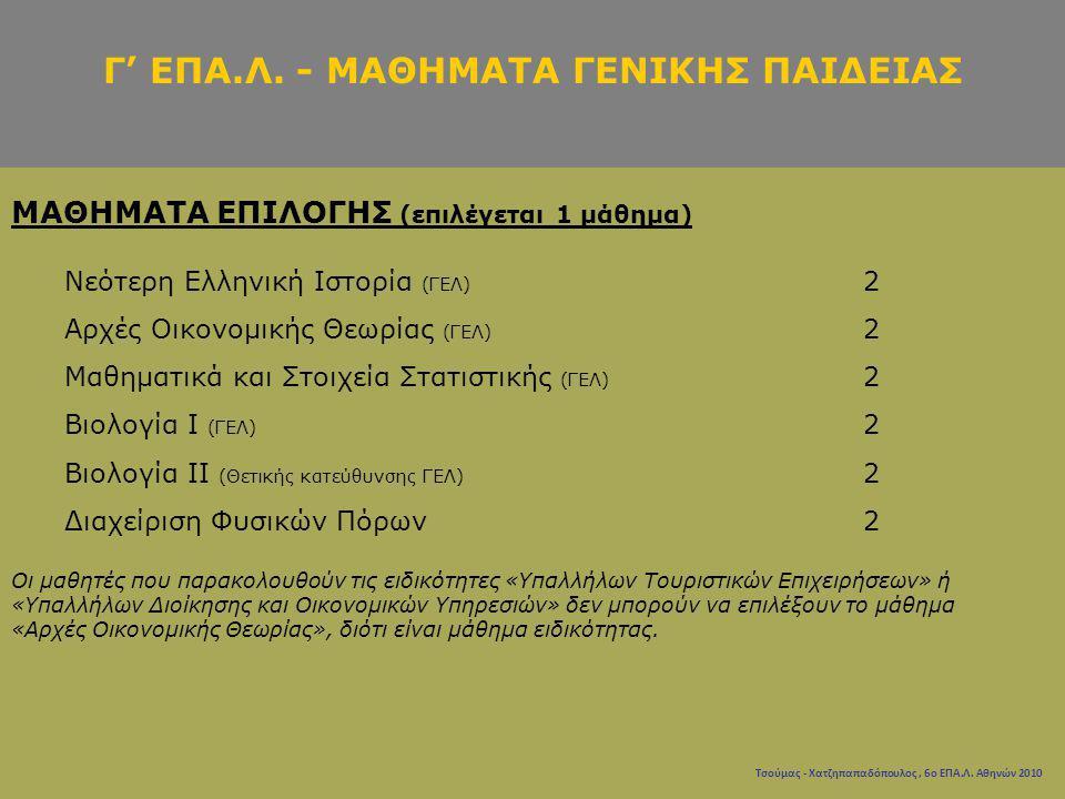 Τσούμας - Χατζηπαπαδόπουλος, 6ο ΕΠΑ.Λ. Αθηνών 2010 ΜΑΘΗΜΑΤΑ ΕΠΙΛΟΓΗΣ (επιλέγεται 1 μάθημα) Νεότερη Ελληνική Ιστορία (ΓΕΛ) 2 Αρχές Οικονομικής Θεωρίας