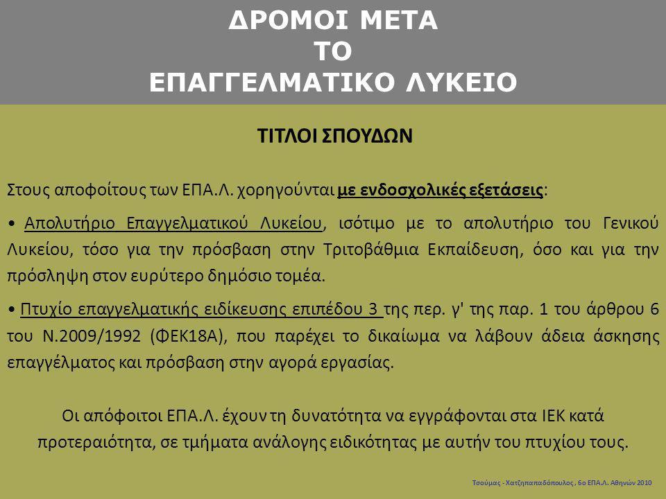 Τσούμας - Χατζηπαπαδόπουλος, 6ο ΕΠΑ.Λ. Αθηνών 2010 ΤΙΤΛΟΙ ΣΠΟΥΔΩΝ Στους αποφοίτους των ΕΠΑ.Λ. χορηγούνται με ενδοσχολικές εξετάσεις: Απολυτήριο Επαγγε