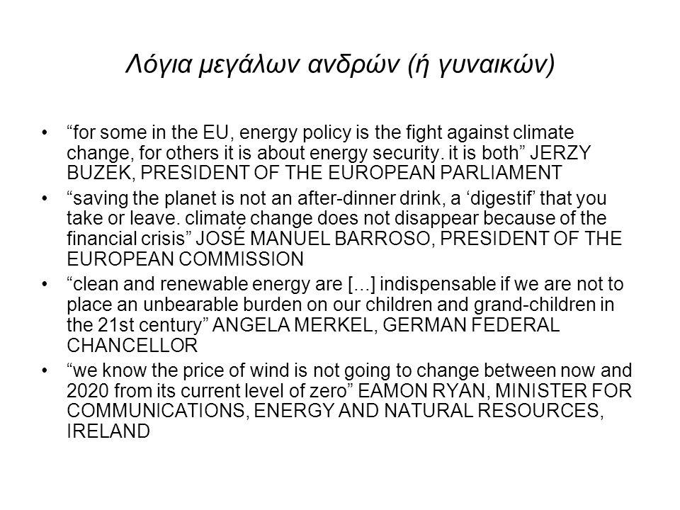 Λόγια μεγάλων ανδρών (ή γυναικών) for some in the EU, energy policy is the fight against climate change, for others it is about energy security.