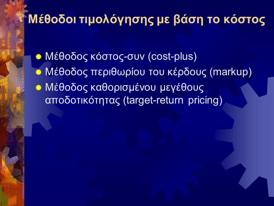 Μέθοδοι τιμολόγησης με βάση το κόστος  Μέθοδος κόστος-συν (cost-plus)  Μέθοδος περιθωρίου του κέρδους (markup)  Μέθοδος καθορισμένου μεγέθους αποδο