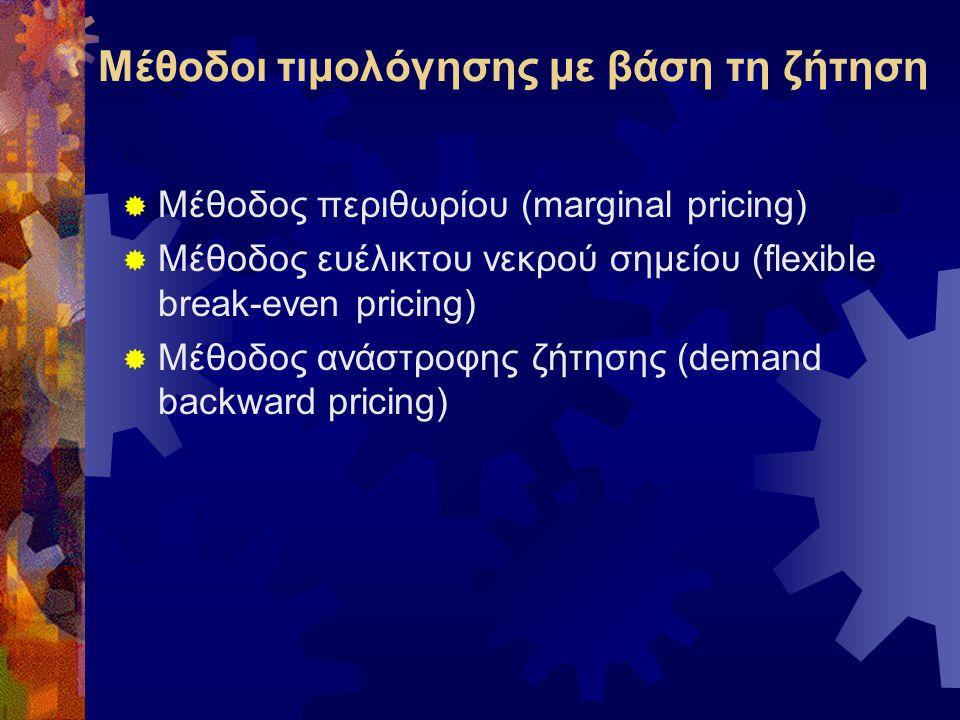  Μέθοδος περιθωρίου (marginal pricing)  Μέθοδος ευέλικτου νεκρού σημείου (flexible break-even pricing)  Μέθοδος ανάστροφης ζήτησης (demand backward
