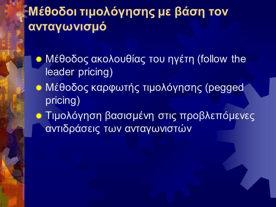  Μέθοδος ακολουθίας του ηγέτη (follow the leader pricing)  Μέθοδος καρφωτής τιμολόγησης (pegged pricing)  Τιμολόγηση βασισμένη στις προβλεπόμενες α
