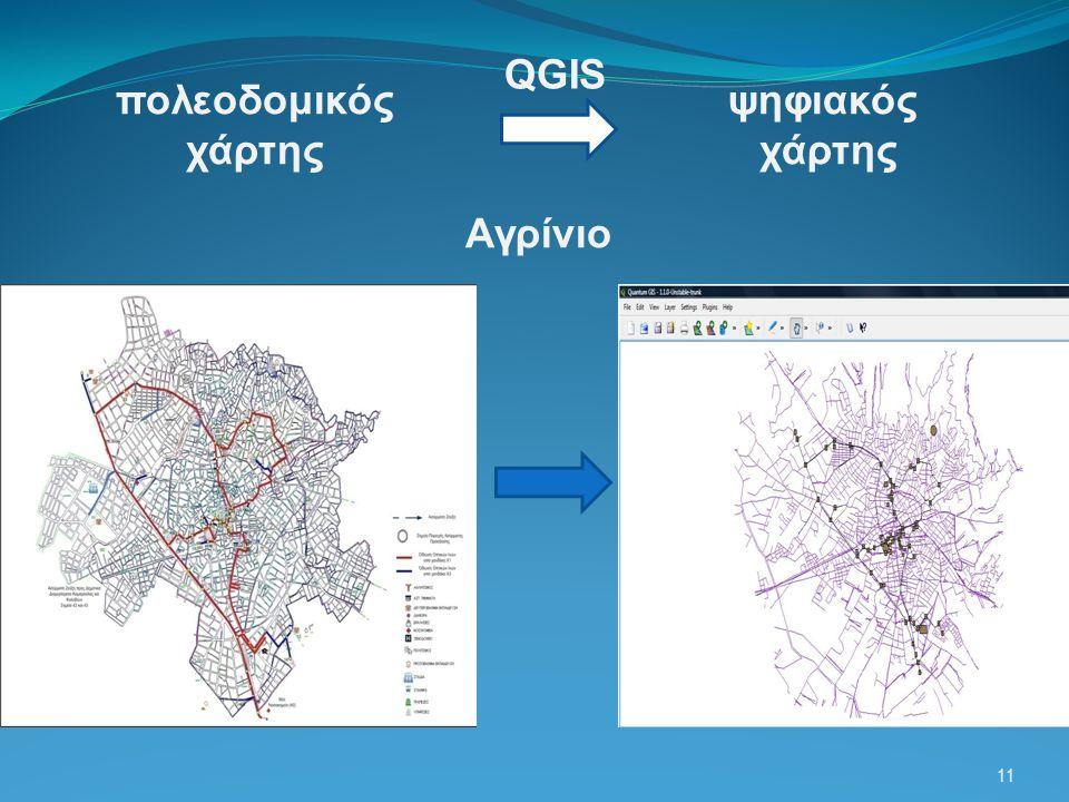 11 πολεοδομικός χάρτης ψηφιακός χάρτης QGIS Αγρίνιο