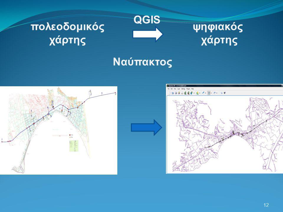 12 πολεοδομικός χάρτης ψηφιακός χάρτης QGIS Ναύπακτος