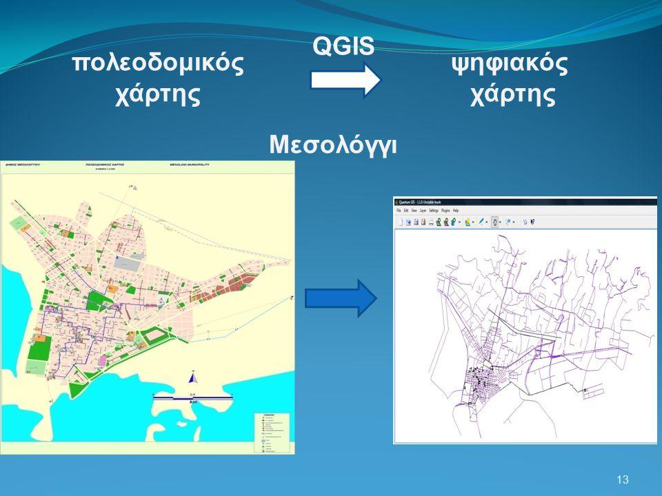 13 πολεοδομικός χάρτης ψηφιακός χάρτης QGIS Μεσολόγγι