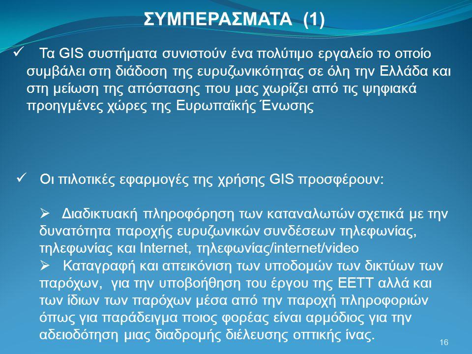 ΣΥΜΠΕΡΑΣΜΑΤΑ (1) Τα GIS συστήματα συνιστούν ένα πολύτιμο εργαλείο το οποίο συμβάλει στη διάδοση της ευρυζωνικότητας σε όλη την Ελλάδα και στη μείωση τ