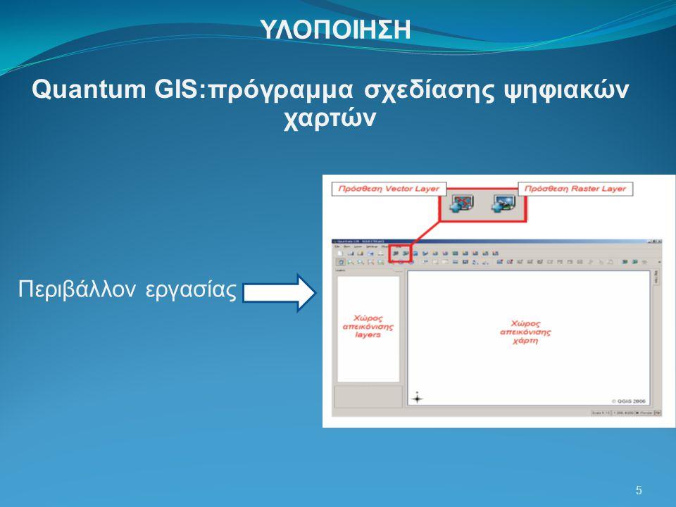 ΥΛΟΠΟΙΗΣΗ 5 Quantum GIS:πρόγραμμα σχεδίασης ψηφιακών χαρτών Περιβάλλον εργασίας