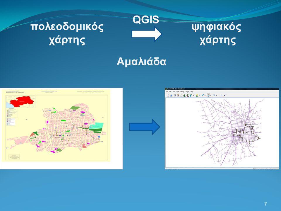 7 πολεοδομικός χάρτης ψηφιακός χάρτης QGIS Αμαλιάδα