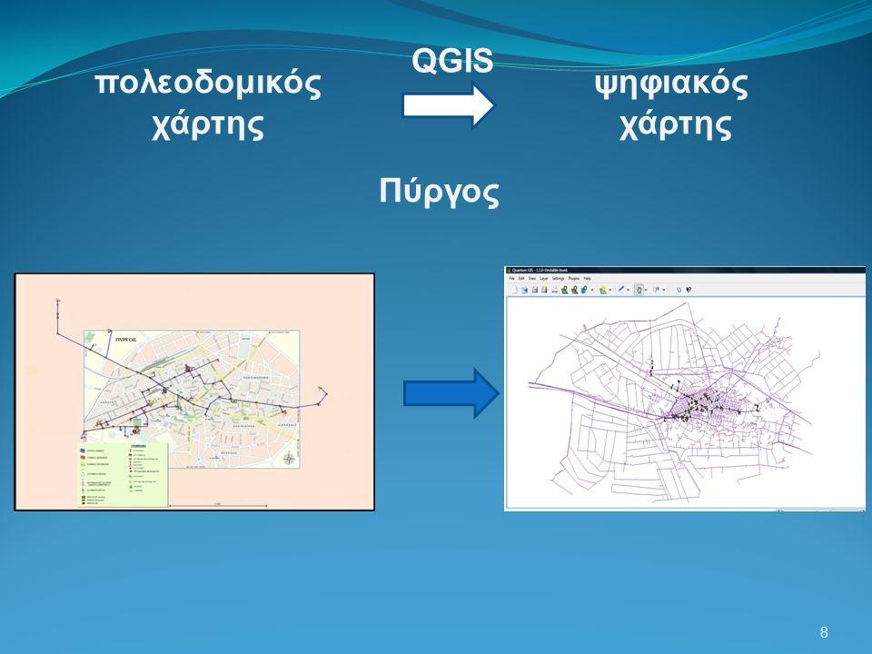 8 πολεοδομικός χάρτης ψηφιακός χάρτης QGIS Πύργος