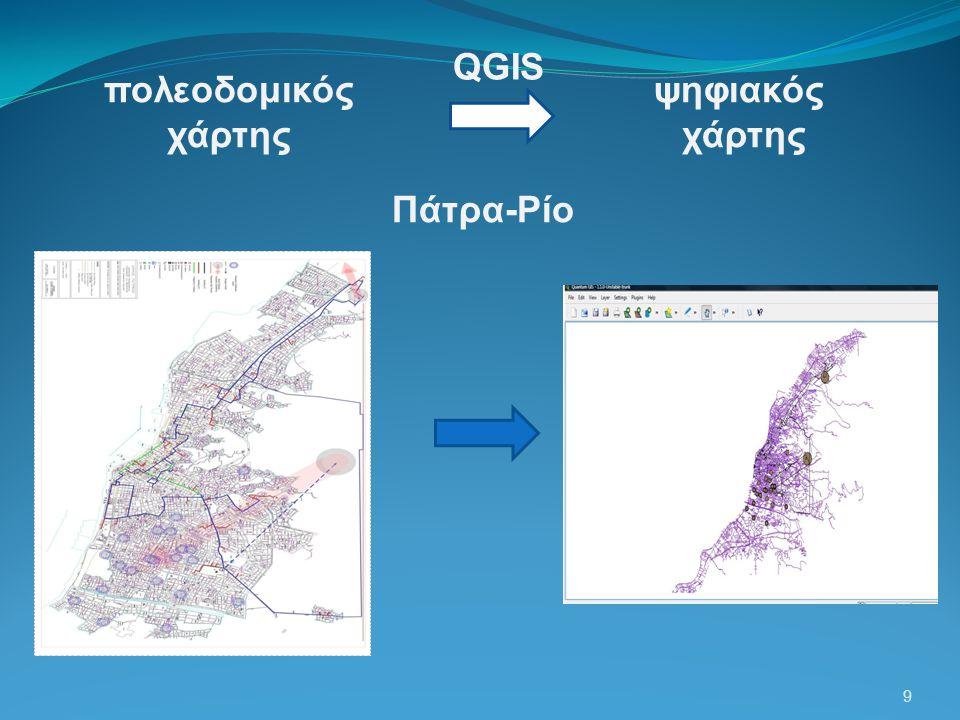 10 πολεοδομικός χάρτης ψηφιακός χάρτης QGIS Αίγιο