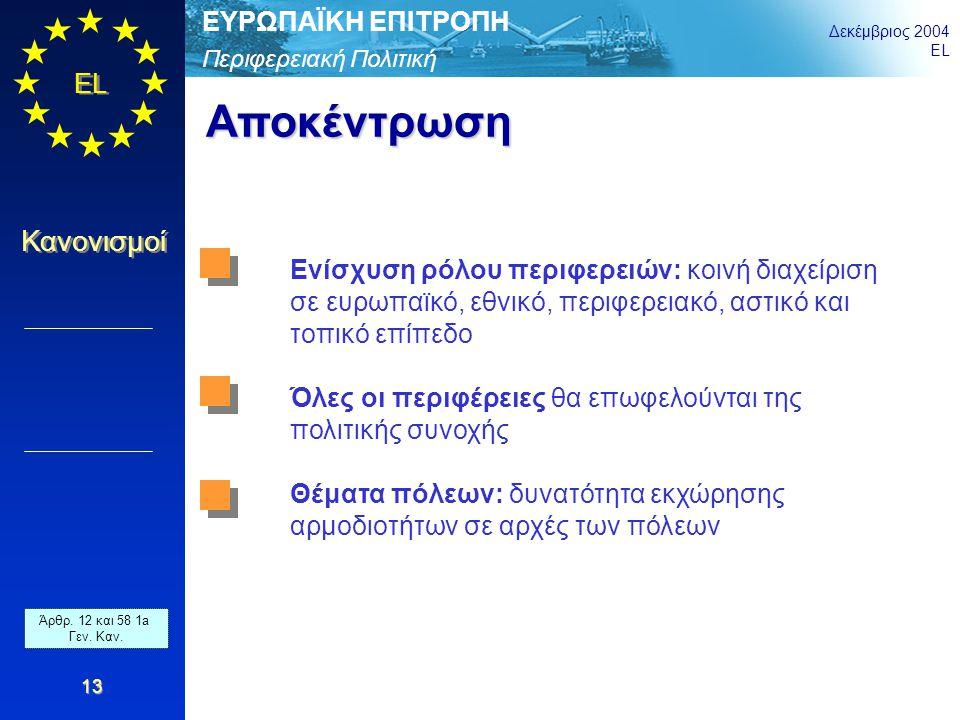Περιφερειακή Πολιτική ΕΥΡΩΠΑΪΚΗ ΕΠΙΤΡΟΠΗ Δεκέμβριος 2004 EL Κανονισμοί 13 Αποκέντρωση Ενίσχυση ρόλου περιφερειών: κοινή διαχείριση σε ευρωπαϊκό, εθνικ