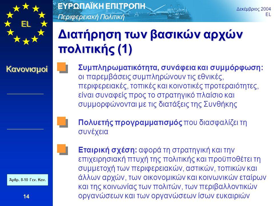 Περιφερειακή Πολιτική ΕΥΡΩΠΑΪΚΗ ΕΠΙΤΡΟΠΗ Δεκέμβριος 2004 EL Κανονισμοί 14 Διατήρηση των βασικών αρχών πολιτικής (1) Συμπληρωματικότητα, συνάφεια και σ