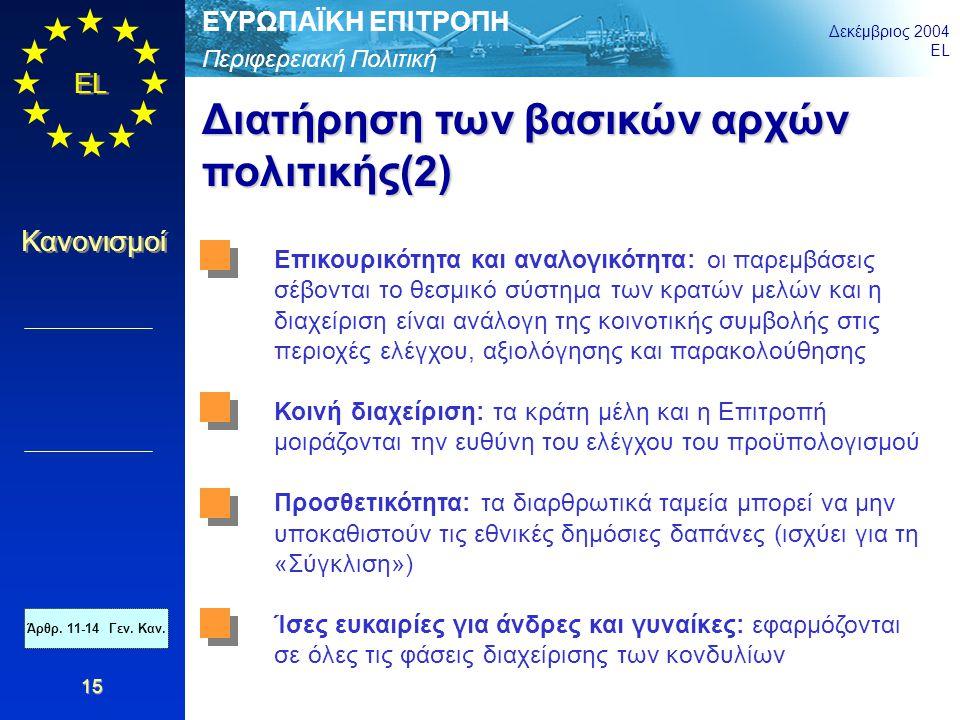 Περιφερειακή Πολιτική ΕΥΡΩΠΑΪΚΗ ΕΠΙΤΡΟΠΗ Δεκέμβριος 2004 EL Κανονισμοί 15 Διατήρηση των βασικών αρχών πολιτικής(2) Επικουρικότητα και αναλογικότητα: ο