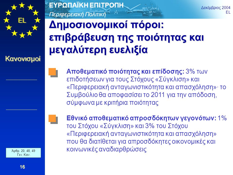 Περιφερειακή Πολιτική ΕΥΡΩΠΑΪΚΗ ΕΠΙΤΡΟΠΗ Δεκέμβριος 2004 EL Κανονισμοί 16 Δημοσιονομικοί πόροι: επιβράβευση της ποιότητας και μεγαλύτερη ευελιξία Αποθ