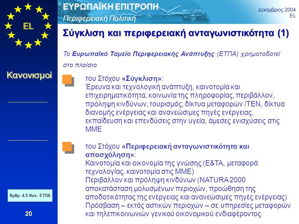Περιφερειακή Πολιτική ΕΥΡΩΠΑΪΚΗ ΕΠΙΤΡΟΠΗ Δεκέμβριος 2004 EL Κανονισμοί 20 Σύγκλιση και περιφερειακή ανταγωνιστικότητα (1) Το Ευρωπαϊκό Ταμείο Περιφερε